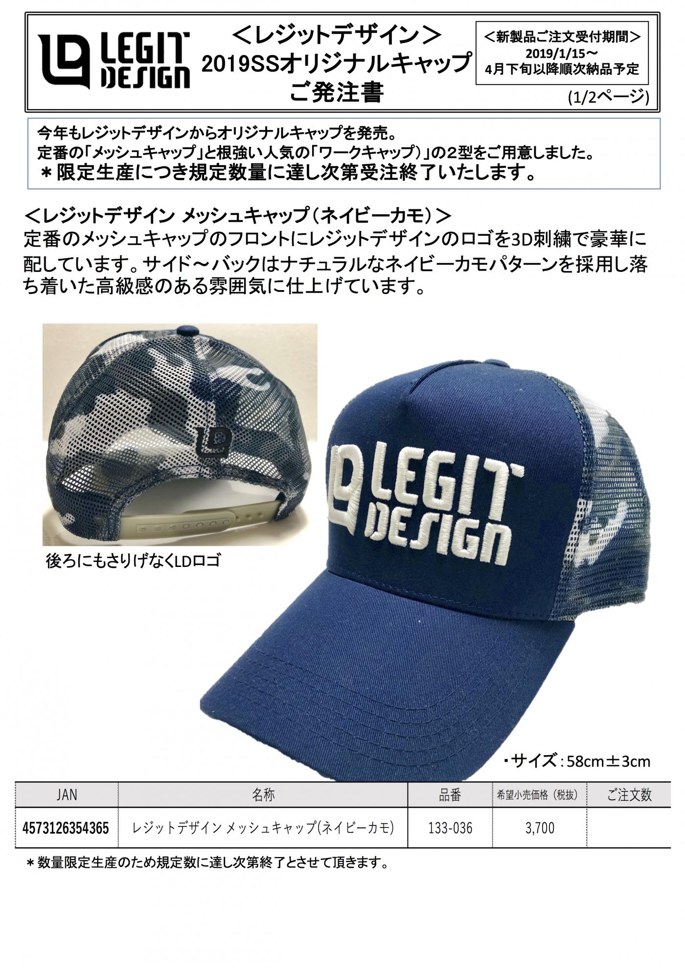(CAP)LD2019発注書1
