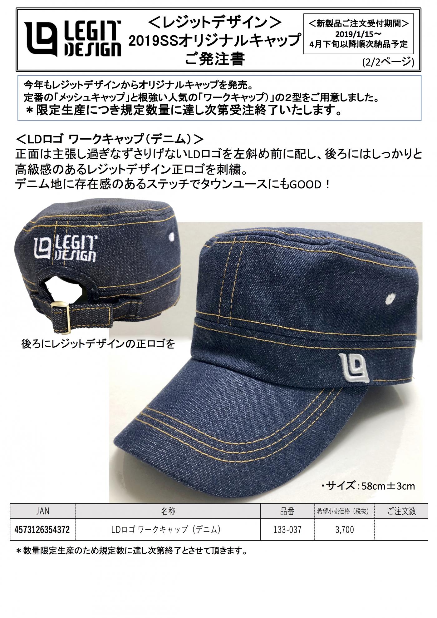(CAP)LD2019発注書2