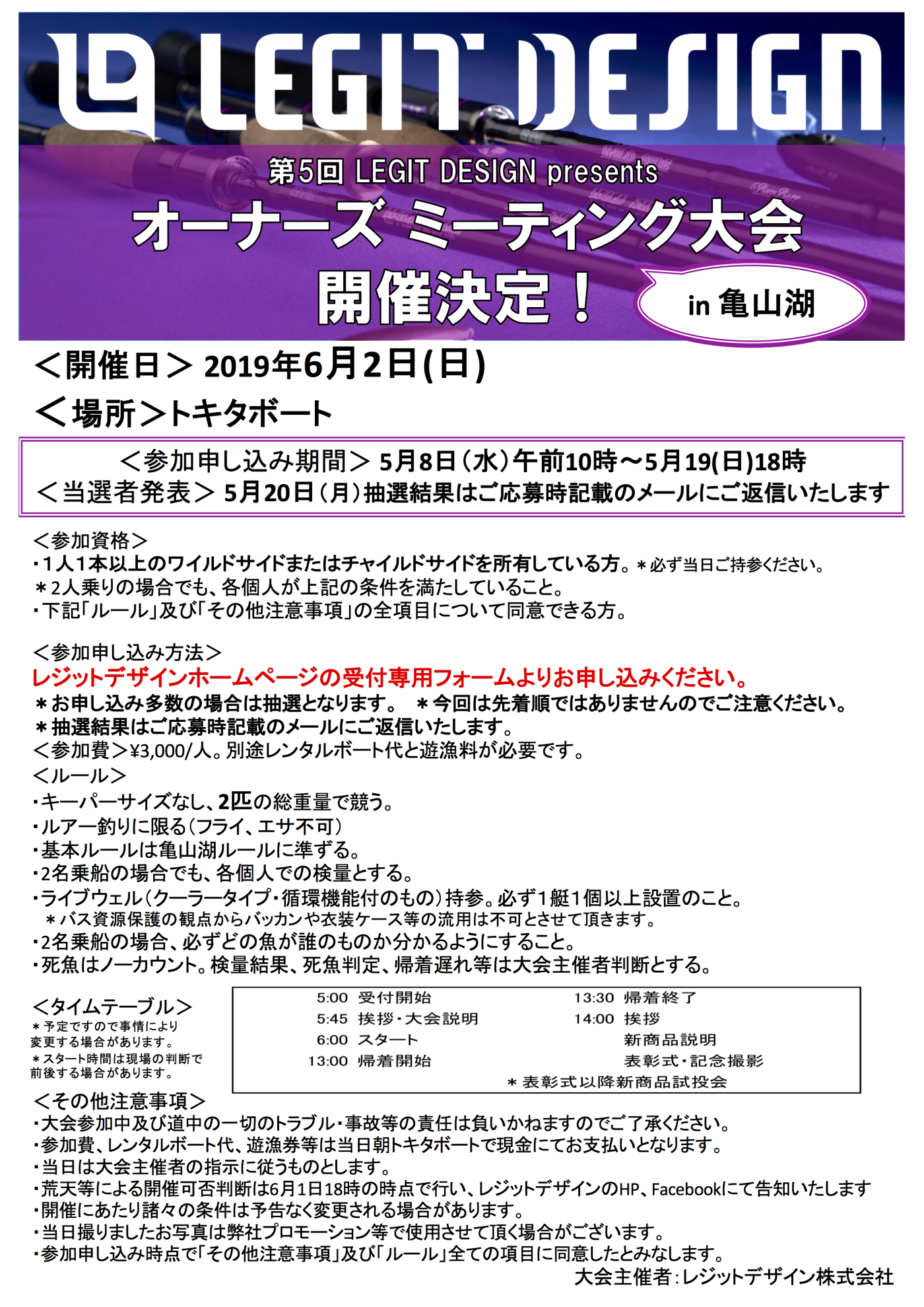 亀山イベント告知、受付票JPG