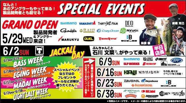 高松店オープンチラシ イベント欄
