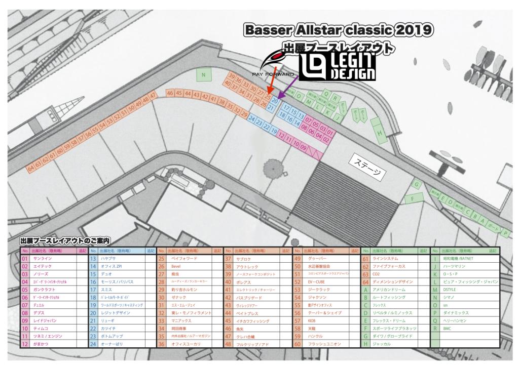 オールスター2019ブース配置図-20190912