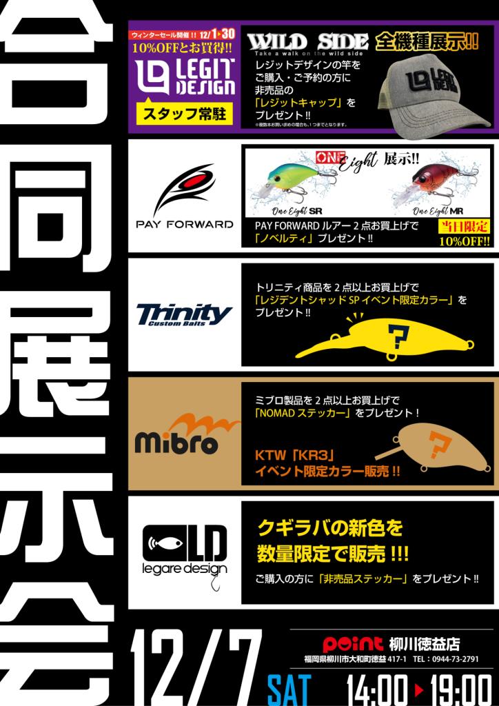 レジットデザイン展示受注会-3