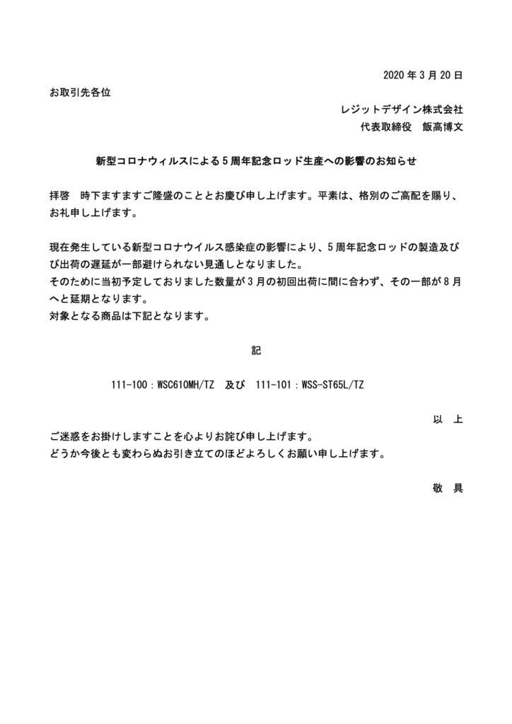JPG新型コロナウィルスによる5周年記念ロッド生産への影響のお知らせ_20200320