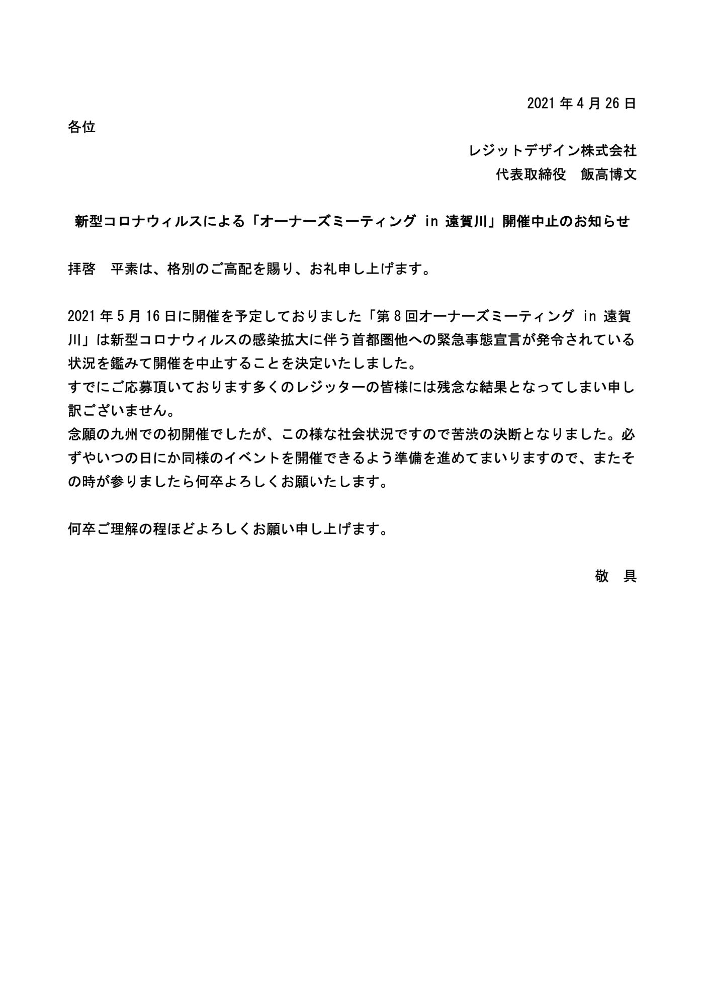 JPG新型コロナウィルスによる第8回オーナーズミーティングin遠賀川開催中止お知らせ