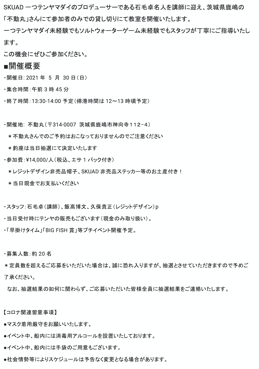 スクリーンショット 2021-05-09 20.44.56